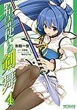 精霊使いの剣舞 4 (MFコミックス アライブシリーズ)