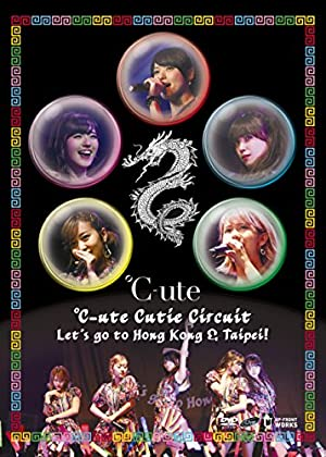 ℃-ute Cutie Circuit~Let's go to Hong Kong & Taipei!~ [DVD]