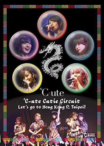 ℃-ute Cutie Circuit~Let's go to Hong Kong & Taipei!~ [DVD]