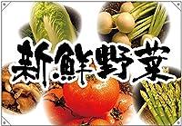 ドロップ旗 旬の野菜 緑フチ(イラスト) No.68799 (受注生産)