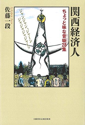 関西経済人 ちょっと味な昔噺28集 (文藝春秋企画出版)の詳細を見る