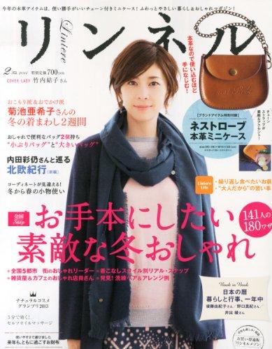 リンネル 2014年 02月号 [雑誌]の詳細を見る