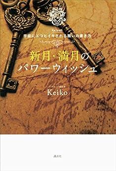 [Keiko]の新月・満月のパワーウィッシュ Keiko的 宇宙にエコヒイキされる願いの書き方