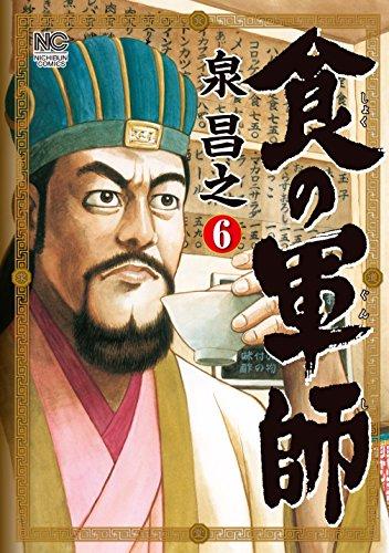 食の軍師 第01-06巻 [Shoku no Gunshi vol 01-06]