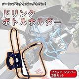 STARDUST バイク 自転車 用 ボトルホルダー ツーリング ドリンク ブラック シルバー 2個セット SD-BBHOLD