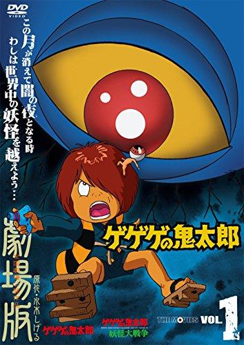 ゲゲゲの鬼太郎 THE MOVIES VOL.1 [DVD]