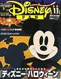 Disney FAN (ディズニーファン) 2013年 11月号 [雑誌]