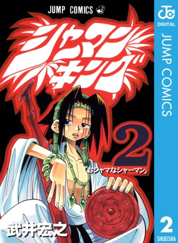 シャーマンキング 2 (ジャンプコミックスDIGITAL)