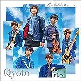 君に伝えたストーリー / Qyoto