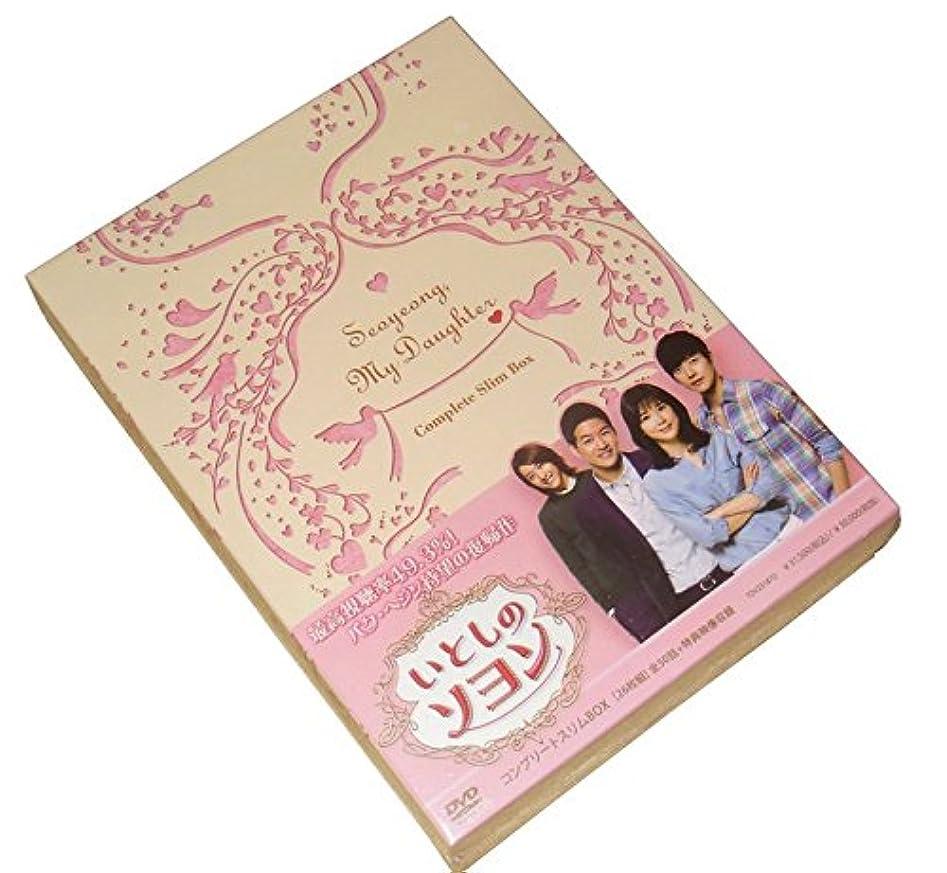 病な流星罪人いとしのソヨン BOX 26枚組 2013 主演: イ?ボヨン
