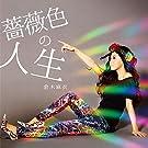 「きみと恋のままで終われない いつも夢のままじゃいられない/ 薔薇色の人生」 初回限定盤B [CD+DVD]