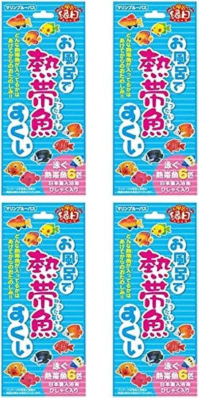 石の南西故国【まとめ買い】お風呂で熱帯魚すくい マリンブルーバス【×4個】