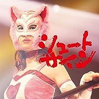 47th Single 「シュートサイン」 (劇場盤)
