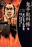 鬼平犯科帳 40巻 (SPコミックス)