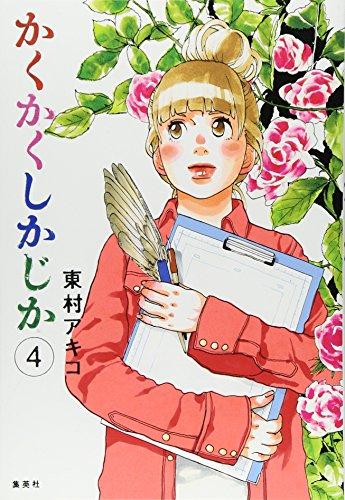 かくかくしかじか 4 (愛蔵版コミックス)の詳細を見る
