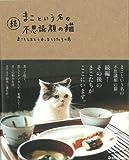 続 まこという名の不思議顔の猫  (マーブルブックス) 画像