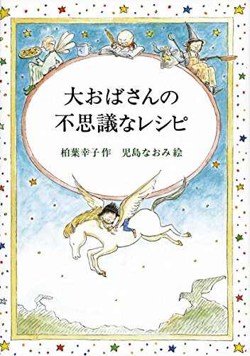 大おばさんの不思議なレシピ (偕成社文庫)