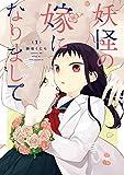 妖怪の嫁になりまして 1巻 (デジタル版ガンガンコミックスONLINE)