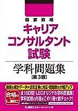 国家資格キャリアコンサルタント試験 学科問題集 第3版