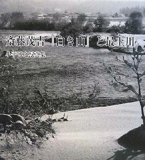 斎藤茂吉『白き山』と最上川―小平博之写真集