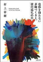 【読んだ本】 色彩を持たない多崎つくると、彼の巡礼の年