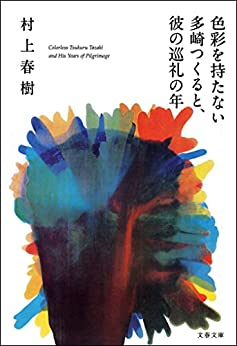 [村上春樹]の色彩を持たない多崎つくると、彼の巡礼の年 (文春文庫)