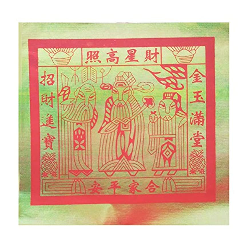 キルス恩赦並外れて100個Incense用紙/ Joss用紙with High Gradeフルゴールド箔サイズ中10.75インチx 10.4インチ