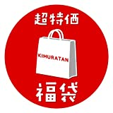キムラタン オリジナル福袋