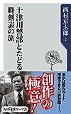 十津川警部とたどる時刻表の旅 (角川oneテーマ21)
