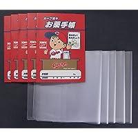 カープ坊やお薬手帳(5冊)+お薬手帳カバー(5枚)