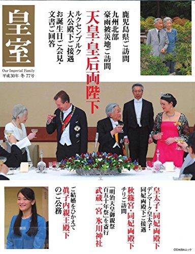 皇室 Our Imperial Family 第77号 平成30年冬号 (お台場ムック)