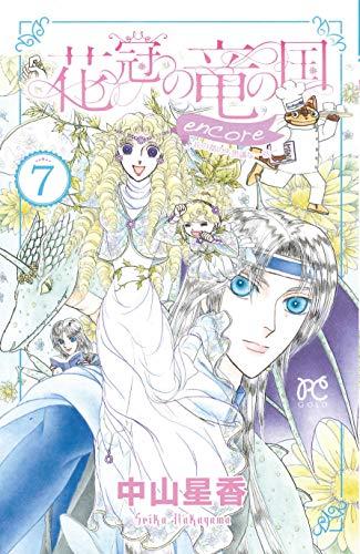 花冠の竜の国encore~花の都の不思議な一日~(7)(完結)(プリンセス・コミックス)