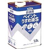 アサヒペン お徳用ペイントうすめ液S 1.5L