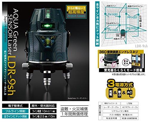 山真製鋸 アクアグリーンレーザー墨出し器 本体+受光器+三脚 LDR-9sh-W