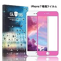 【1枚セット】BIENNA iPhone7 ガラスフィルム 全面フルカバー 液晶保護フィルム 強化ガラス 気泡ゼロ 3D Touch対応 硬度9H 飛散•指紋防止 日本製素材 0.33mm 高透過率 6色入れ(ローズ)