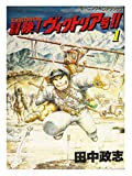 冒険ヴィクトリア号 1 (デラックスコミックス)