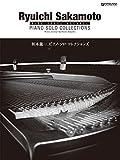 坂本龍一/ピアノ・ソロ・コレクションズ: ハイ・グレード・アレンジ