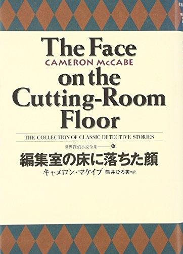編集室の床に落ちた顔  世界探偵小説全集 (14)の詳細を見る