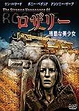 ロザリー 残酷な美少女 [DVD]