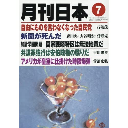 月刊日本 2017年 07 月号 [雑誌]