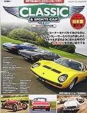 クラシック&スポーツカー vol.11 (インプレスムック)