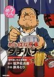 めしばな刑事タチバナ 1 [立ち食いそば大論争] (トクマコミックス)
