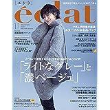 eclat(エクラ) 2021年 11 月号 [雑誌]