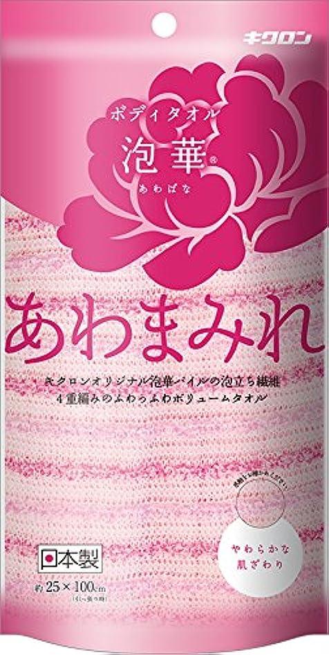 警告圧縮強度キクロン ボディタオル あわまみれ泡華 25×100cm(引っ張り時) ピンク