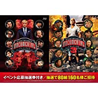 【Amazon.co.jp限定】HITOSHI MATSUMOTO Presents ドキュメンタル シーズン2&3