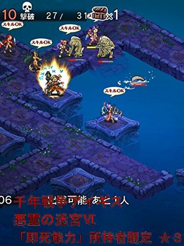 ビデオクリップ: 千年戦争アイギス 悪霊の迷宮Ⅵ 「即死能力」所持者限定 ☆3
