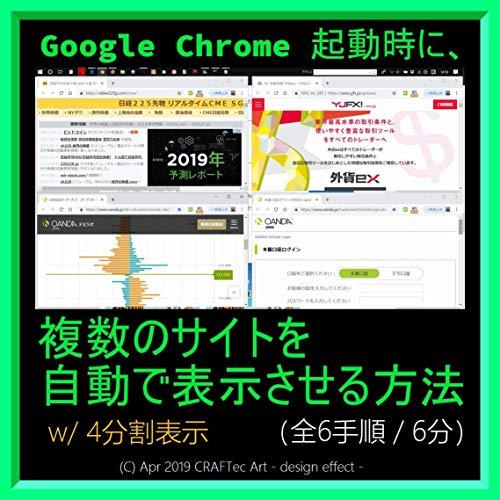 『 Google Chrome 起動時に、毎回手動で開いている複数の為替FX・株式サイトを勝手に自動で表示させる方法 』(全6手順 / 6分) - Mar 2019 -