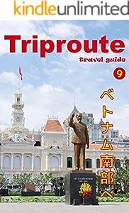 Trip Route 9巻 表紙画像