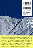 雪崩教本 雪崩対策必読の書 Avoid a Avalanche Crisis 画像