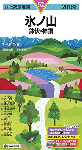 山と高原地図 氷ノ山 鉢伏・神鍋 2016 (登山地図 | マップル)